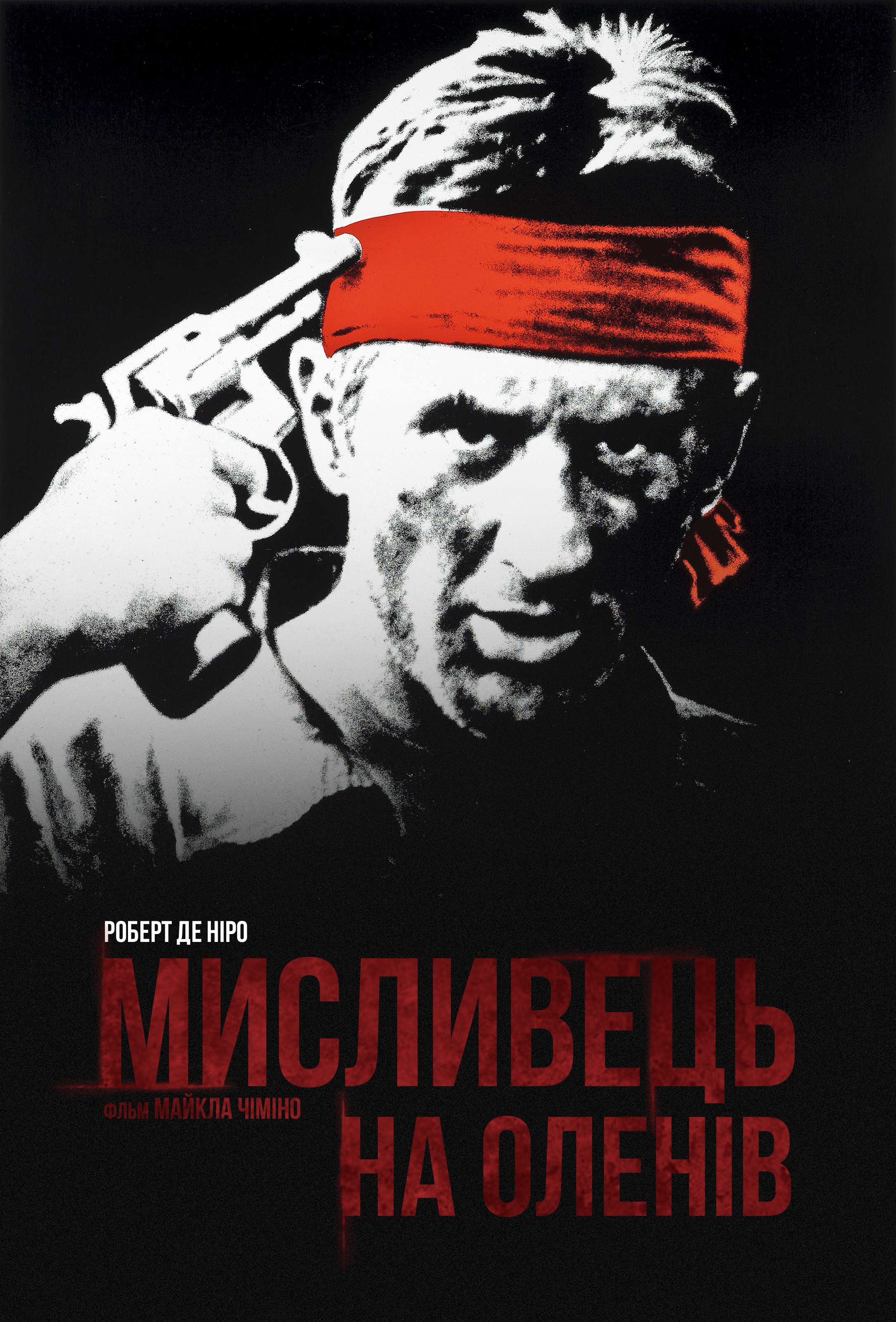 Мисливець на оленів / The Deer hunter (1978) AVC 2xUkr/Eng | Sub Eng
