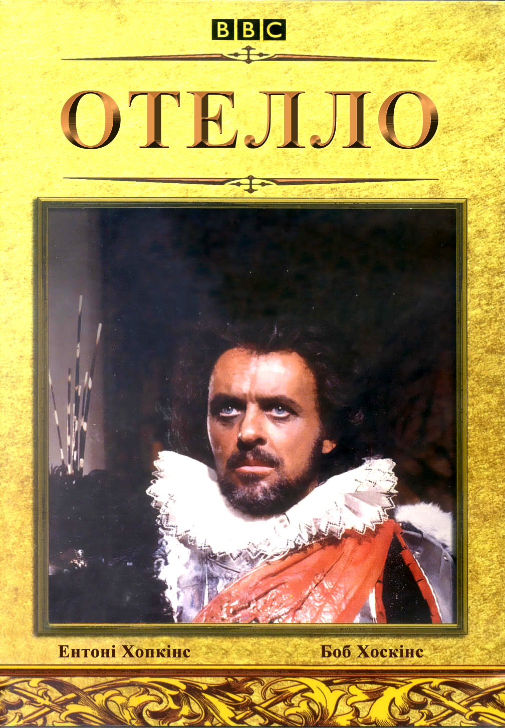 power of love in othello and Shawn strack arp love and desire power and control: an analysis of o thello's iago william shakespeare's othello is a play loaded with controversy, deceit, and manipulation, and most of the action that we see is generated by the play's main manipulator, iago.