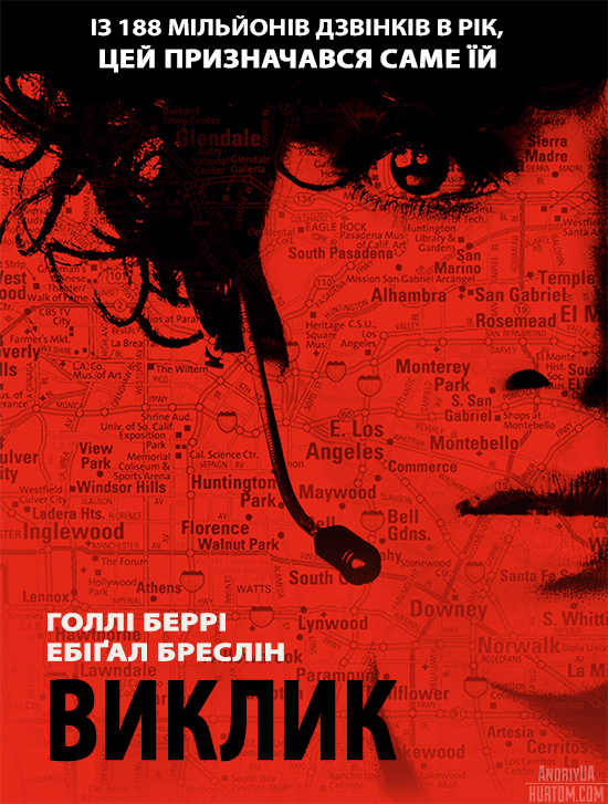 Виклик / The Call (2013) 720p Ukr/Eng | sub Eng