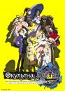 Оккультная дев'ятка / Occultic;Nine (2016)
