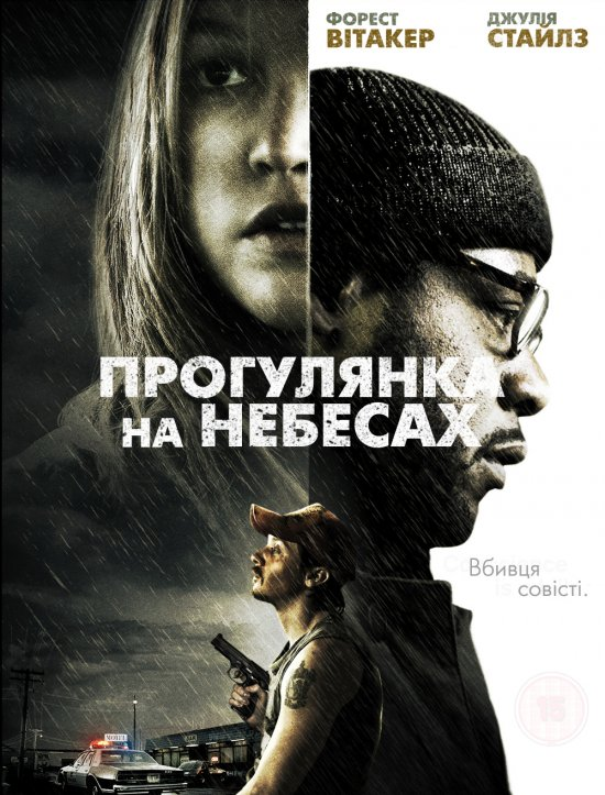постер Прогулянка на небесах / A Little Trip to Heaven (2005)