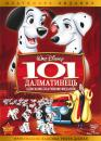 101 Далматинець / One Hundred and One Dalmatians (1961)