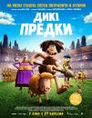 Дикі предки / Early Man (2018)
