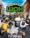 Баранчик Шон / Shaun the Sheep Movie (2014)