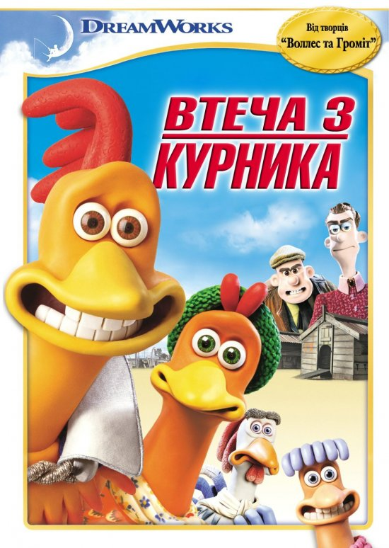 постер Втеча з курника / Chicken Run (2000)