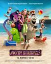 Монстри на канікулах 3 / Hotel Transylvania 3: Summer Vacation (2018)