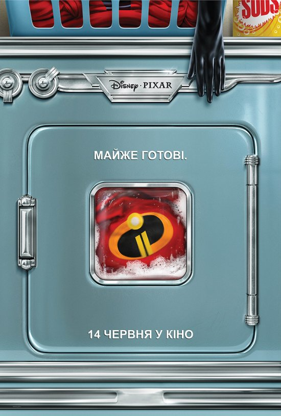 постер Суперсімейка 2 / Incredibles 2 (2018)