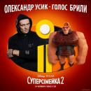 Суперсімейка 2 / Incredibles 2 (2018)