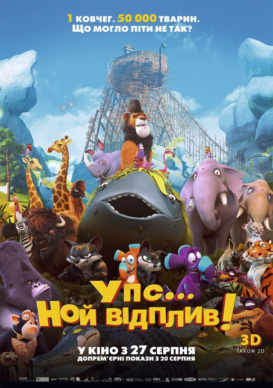 Упс! Ной відплив... (All Creatures Big and Small) / Ooops! Noah is Gone... (2015) 1080p Ukr/Eng | Sub Eng