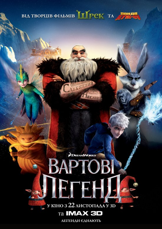 Вартові легенд / Rise of the Guardians (2012) 720p Ukr/Eng | sub Ukr/Eng
