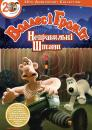 Воллес і Громіт. Небезпечні штани / Wallace and Gromit In The Wrong Trousers / Неправильні штани (1993)