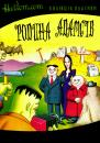 Родина Адамсів (Сезон 1) / The Addams Family (Season 1) (1973)