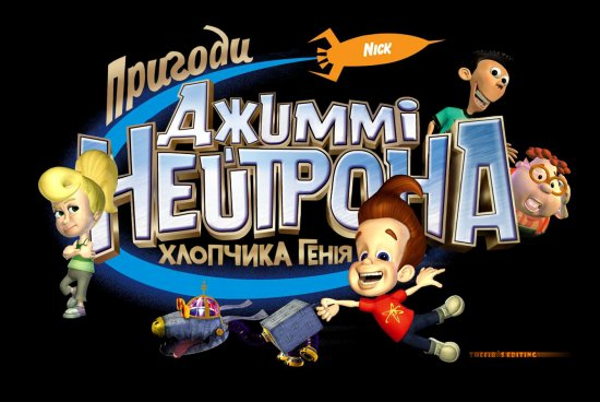 постер Пригоди Джиммі Нейтрона (Сезон 1-3) / The Adventures of Jimmy Neutron (Season 1-3) (2002-2003)