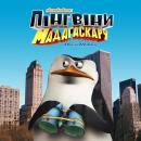 Пінгвіни Мадагаскару (Сезони 1-2) / The Penguins Of Madagascar (Seasons 1-2) (2008-2010)