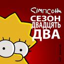 Сімпсони (Сезон 22) / The Simpsons (2010-2011)