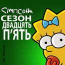 Сімпсони (Сезон 25) / The Simpsons (2013-2014)