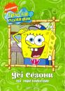 Губка Боб Квадратні Штани (Сезон 1-7) / Sponge Bob Square Pants (Seasons 1-7) (1999-2011)