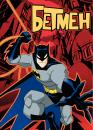 Бетмен / The Batman (2004)