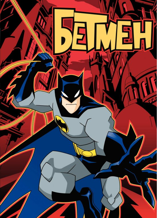 Бетмен (Диски 10 з 10) / Batman (Discs 10 of 10) (2004-2008) DVD9 Ukr/Eng
