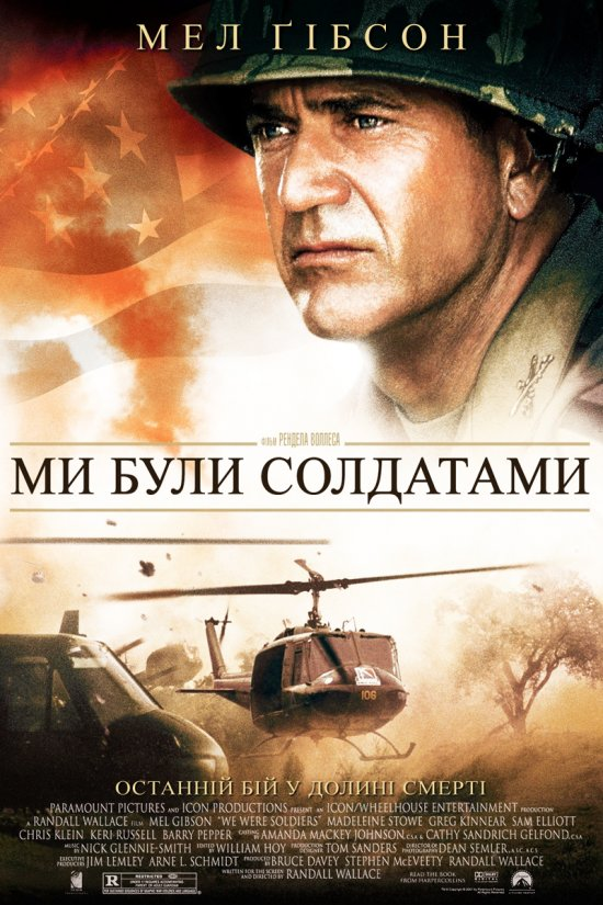 постер Ми були солдатами / We Were Soldiers (2002)