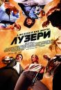 Лузери / The Losers (2010)