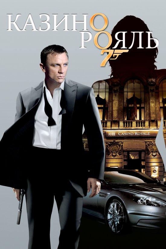 постер Казино Рояль / Casino Royale (2006)