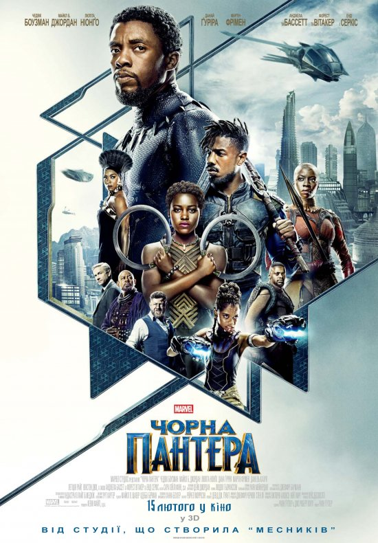 Чорна Пантера / Black Panther (2018) BDRip 720p [Ukr/Eng]