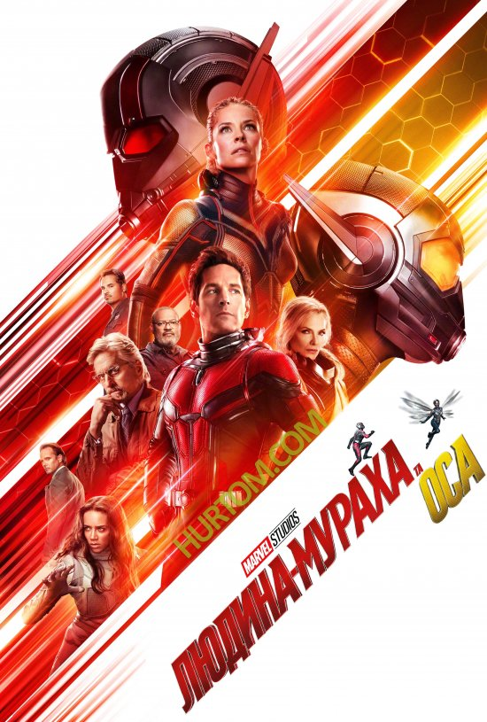 Людина-мураха та Оса / Ant-Man and the Wasp (2018) BDRip 720p [Ukr/Eng] | iTunes