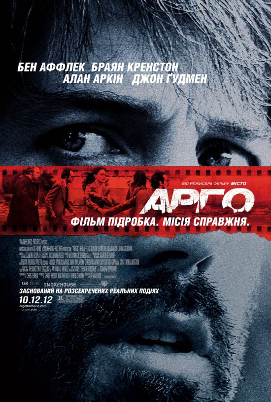 Арго / Argo [Extended Cut] (2012) AVC