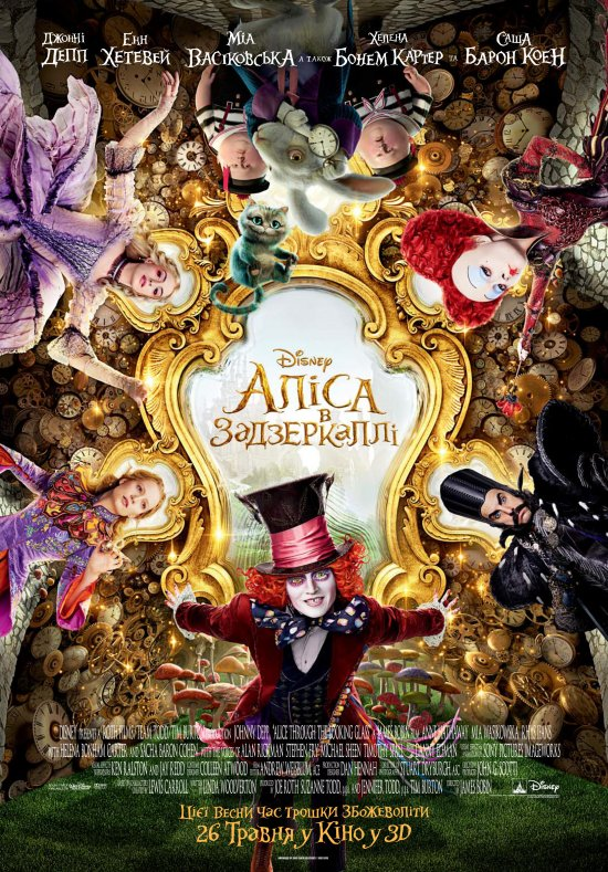 Аліса в Задзеркаллі / Alice Through the Looking Glass (2016) AVC Ukr/Eng | Sub Eng
