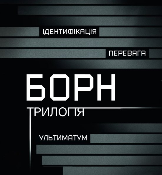постер Борн. Трилогія / The Bourne. Trilogy (2002-2004-2007)