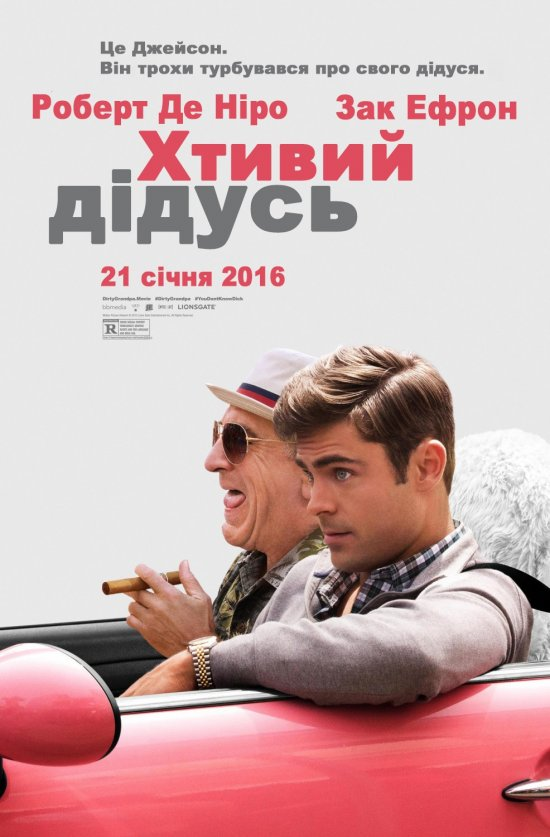 Хтивий дідусь / Dirty Grandpa (2016) 720p