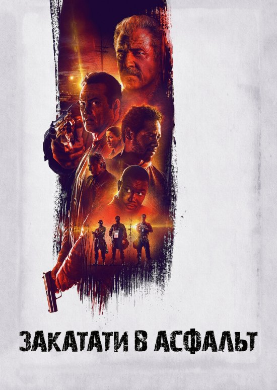 постер Закатати в асфальт / Dragged Across Concrete (2018)
