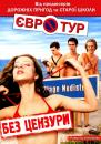 Євротур [Без цензури] / Eurotrip [Unrated] (2004)