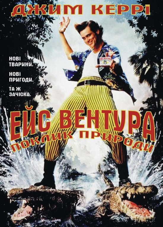 постер Ейс Вентура: Поклик природи / Ace Ventura: When Nature Calls (1995)