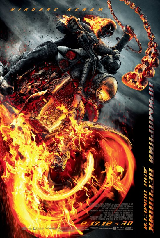 постер Примарний вершник: Дух помсти / Ghost Rider: Spirit of Vengeance (2011)