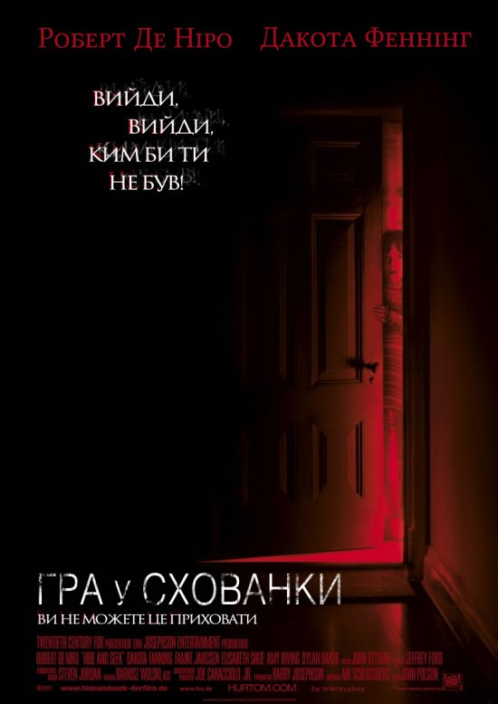 Гра у схованки / Hide and Seek (2005) Ukr/Eng | sub Ukr/Eng