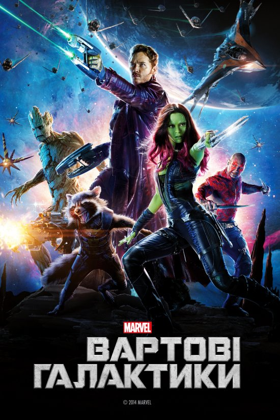 Вартові галактики / Guardians of the Galaxy (2014) 720p Ukr/Eng | Sub Eng