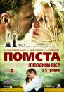 Помста / In a Better World / Haevnen / Hævnen (2010)