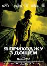Я приходжу з дощем / I Come with the Rain (2008)