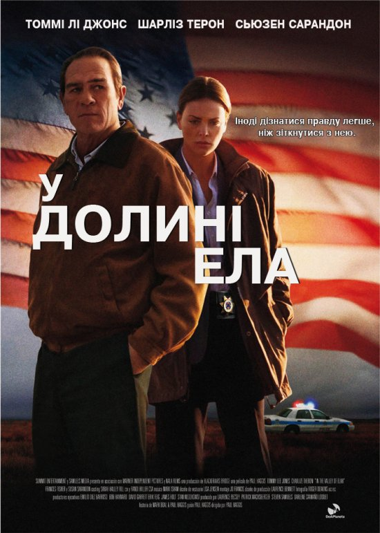 постер У долині Ела / In the Valley of Elah (2007)