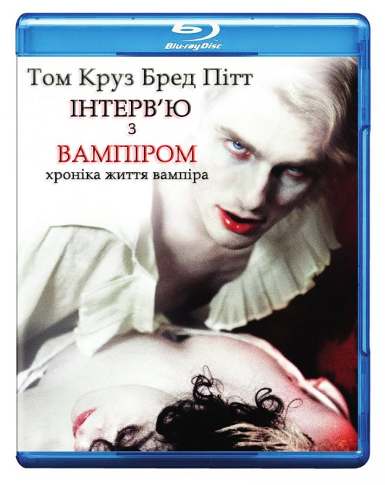 Інтерв'ю З Вампіром / Interview with the Vampire: The Vampire Chronicles (1994) AVC Ukr/Eng | Sub Eng