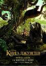 Книга джунглів / Jungle_Book (2016)