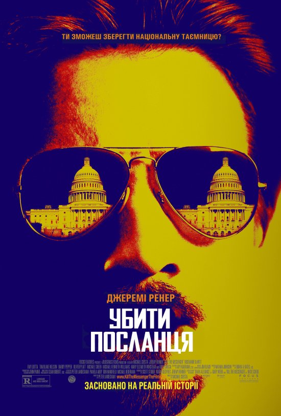Убити посланця / Kill the Messenger (2014) 720p Ukr/Eng