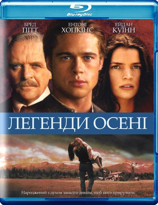 постер Легенди осені / Legends of the Fall (1994)