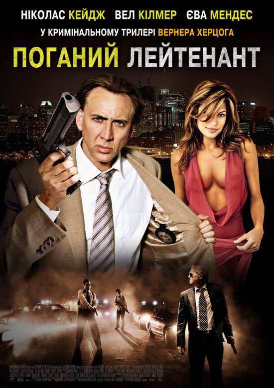 Поганий лейтенант / The Bad Lieutenant: Port of Call - New Orleans (2009) Ukr/Eng