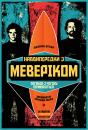 Наввипередки з Меверіком / Chasing Mavericks (2012)