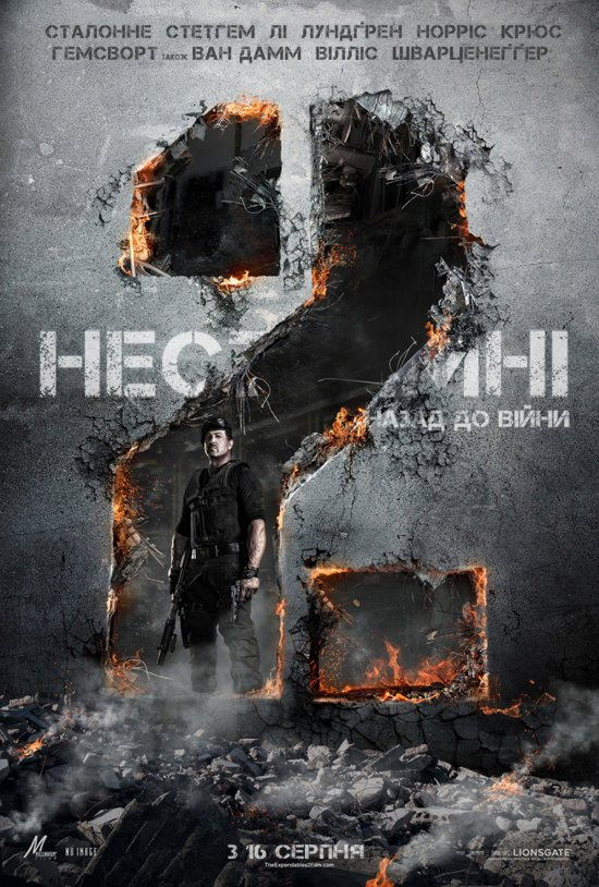 постер Нестримні 2 / The Expendables 2 (2012)