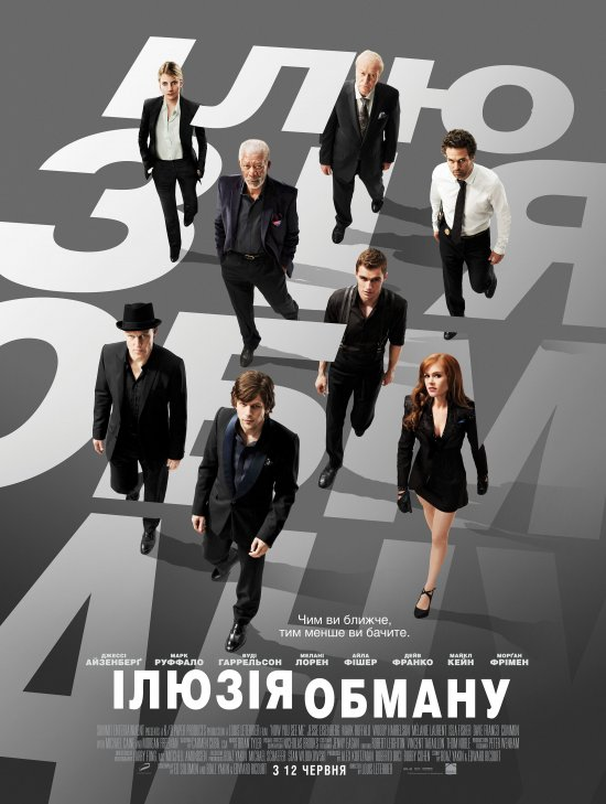 Ілюзія обману / Now You See Me (2013) AVC Ukr/Eng | Sub Eng