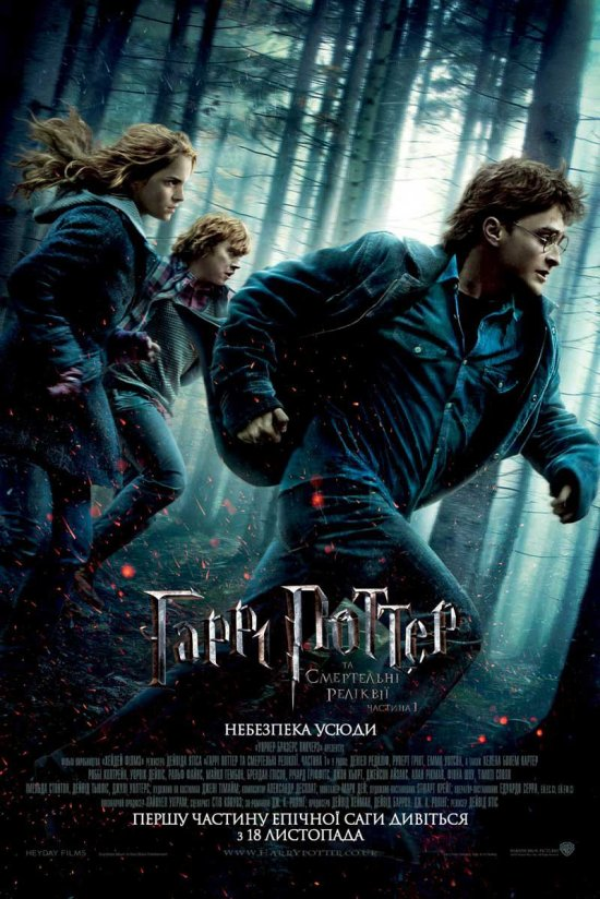Гаррі Поттер. Колекція / Harry Potter. Collection (2001-2011) 1080p H.265 Ukr/Eng | Sub Ukr/Eng